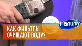 Галилео | Эксперимент💧Как фильтры очищают воду?