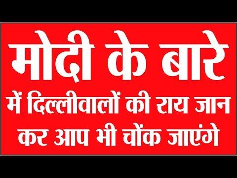 मोदी के बारे में दिल्ली वालों की राय जान कर आप भी चोंक जाएंगे