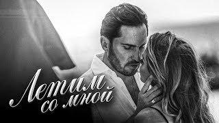 Артур Пирожков - ЛЕТИМ СО МНОЙ (Премьера клипа 2020)