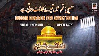 Noha - Hussain Gham Mein Tere Qaynat Roti Hai - Shabab Ul Momineen - Karachi Party - 2019
