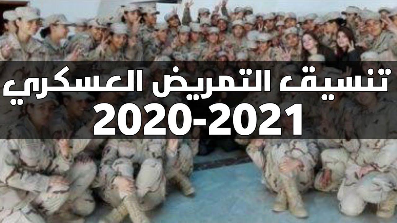 تنسيق التمريض العسكري 2020 شروط التقديم والأوراق المطلوبة | تنسيق الكليات والمعاهد الحكومية 2020