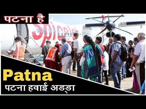 Patna airport live video or patna aspas