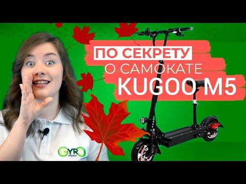 Электросамокат Kugoo M5 [КУГО М5] - Он вам не KUGOO G-BOOSTER! #Пермь