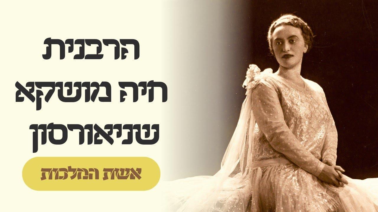 הרבנית חיה מושקא שניאורסון - אשת הרבי מליובאוויטש