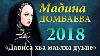 Мадина Домбаева  - ДАВИСА ХЬА МАЬЛХА ДУЬНЕ 2018