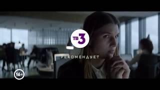 Музыка из рекламы ТВ3 — Эпидемия на Premier (2019)