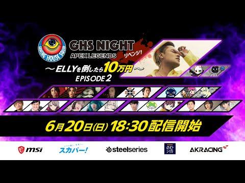 【APEX】GHS NIGHT~ELLYを倒したら10万円~ EPISODE2【GHS】