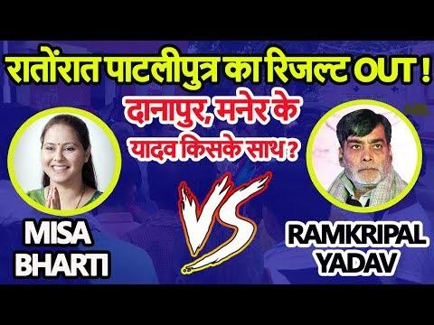 रातोंरात Patliputra का रिजल्ट OUT! Danapur के Yadav किसके साथ ? Misa Bharti vs Ramkripal Yadav