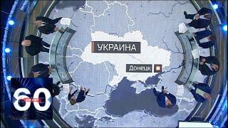 Выборы на востоке Украины: чего ждать местным жителям? 60 минут от 09.11.18