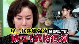 星二代涉嫌強姦腥聞 演員媽泣訴1整年停工陷低潮 | 台灣蘋果日報