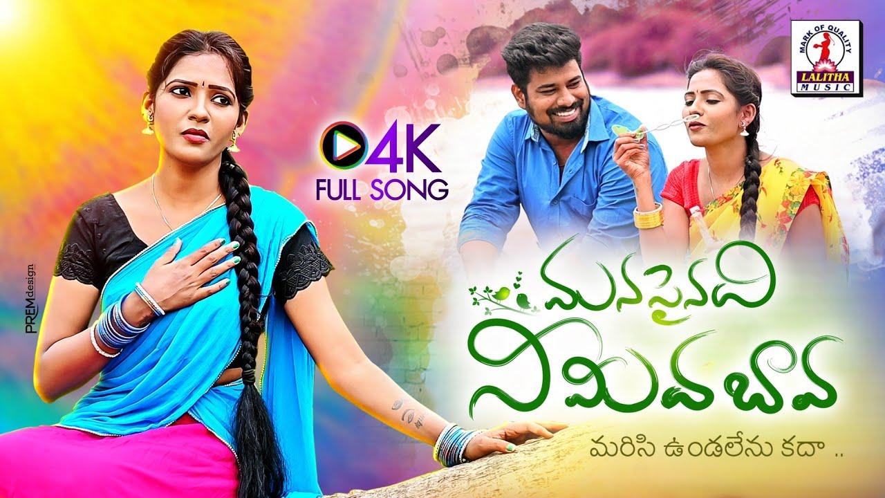 Manasainadhi Nee Meeda Bava Full Video Song 4K | Latest Folk Song 2020 | Lalitha Audios And Videos