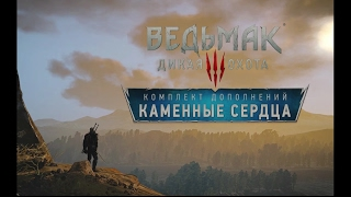 The Witcher 3. Кто сеет ветер... Концовка Ольгерда