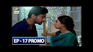 Visaal Episode 17 (Promo) - ARY Digital Drama
