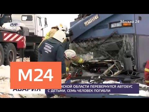 В Калужской области перевернулся автобус с детьми, семь человек погибли - Москва 24