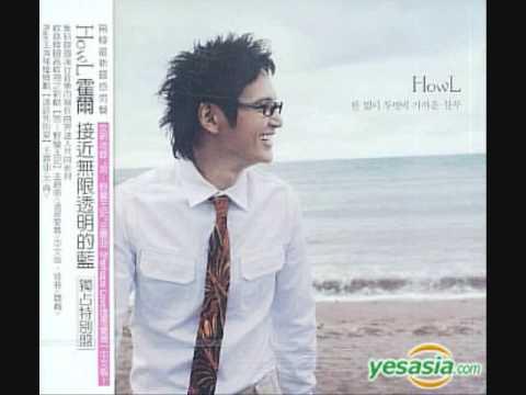 Honjadmal - Howl
