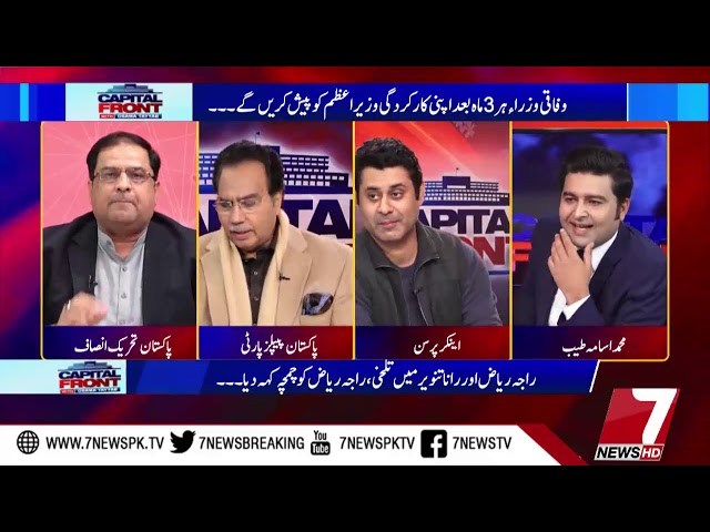Capital Front 10 December 2018 |7News|
