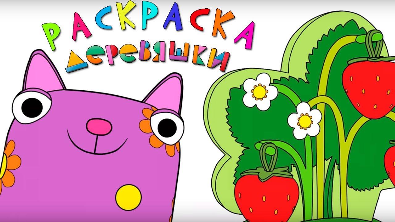 Раскраска Деревяшки — Радуга — Серия 13 - YouTube