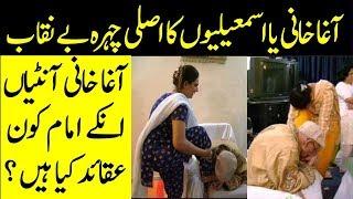 Agha Khanion Ka Asli Chehra | Ismaeeli Agha Khani And Bohra