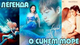 Новая дорама Ли Мин Хо подтверждено официально! Легенда о синем море.