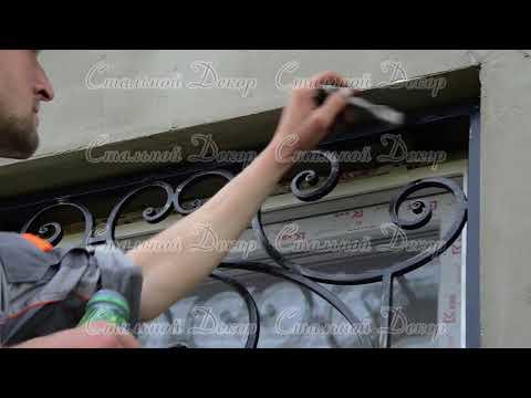 Установка решеток на окна видео - Стальной Деокр 28 07 15