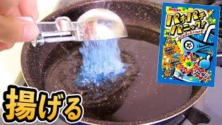 パチパチ飴を油で揚げるホイ!!  PDS