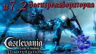 Castlevania Lord of Shadow[#7.2] - Электролаборатория (Прохождение на русском(Без комментариев))(Castlevania Lord of Shadow[#7.2] - Электролаборатория (Прохождение на русском(Без комментариев)) Габриэль Бельмонт являет..., 2016-06-06T05:24:53.000Z)