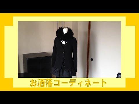 ファッションお洒落コーディネート/エレガント&フェミニン