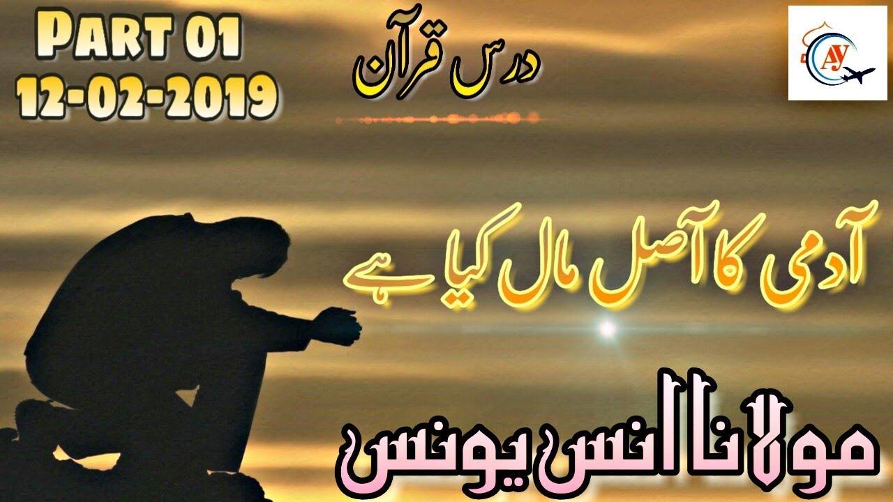 Admi Ka Asal Maal Kia hy || Part 01 || Anas Younus || Darse Quran || 12 Feb 2019