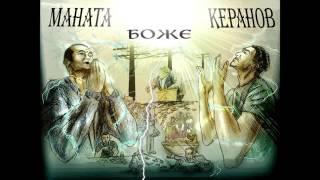 МАНАТА И КЕРАНОВ - БОЖЕ