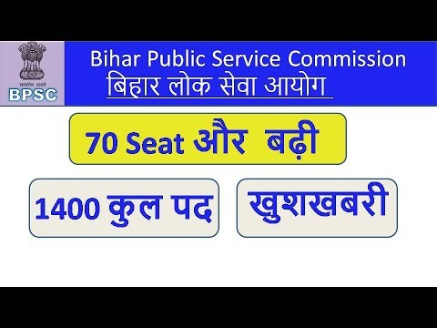 BPSC 64th 2018, 70 Seat Increased | Official Notice | 64वीं BPSC 2018 |  #speedupeducation