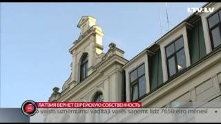 Латвия вернет еврейскую собственность(5 объектов недвижимость в Риге, Юрмале и Кандаве должны быть переданы совету Еврейских общин, такое решение..., 2015-09-16T16:16:45.000Z)