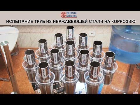 Испытания трубы из нержавеющей стали на коррозию - ПерилГлавСнаб