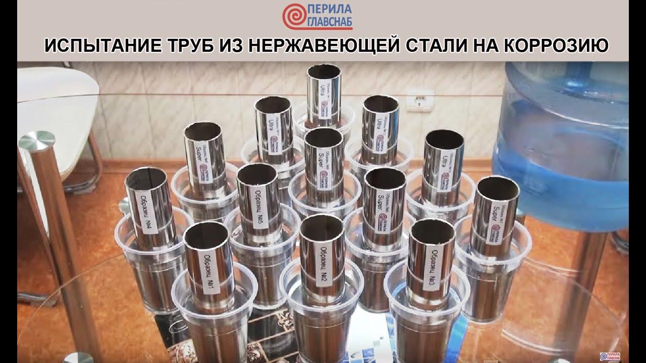 316 Труба капиллярная из нержавеющей стали - YouTube
