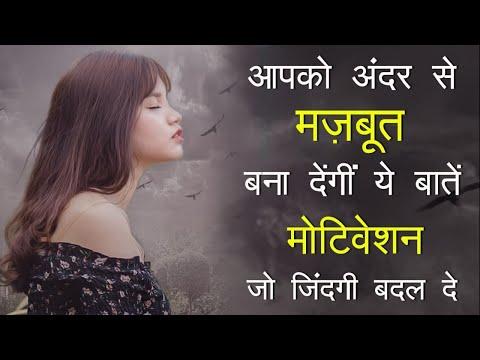 नयी-जिंदगी-देगा-ये-वीडियो-|-best-inspirational-quotes-motivational-speech-in-hindi-|-mann-ki-aawaz