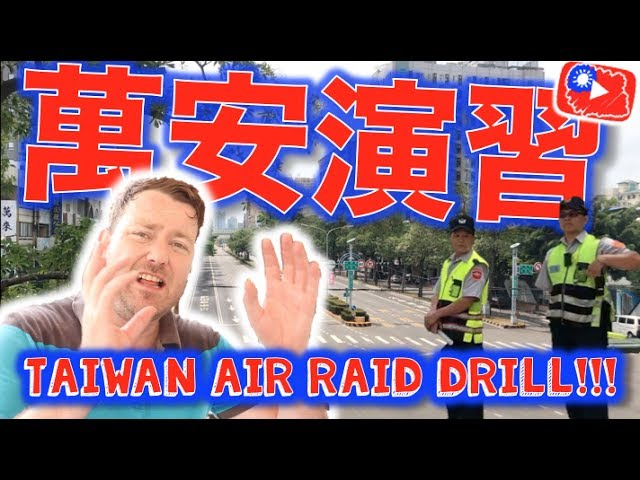 萬安演習!TAIWAN has an AIR RAID drill??