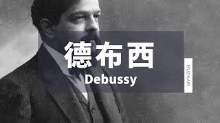 MUZIK精選德布西古典音樂|The Best of Debussy