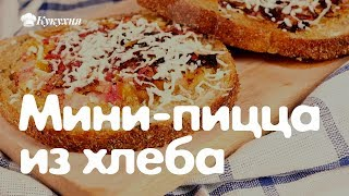 Мини-пицца из хлеба. Рецепт, который полюбили мои дети!