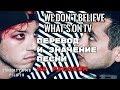 We Don T Believe What S On TV ПЕРЕВОД И ЗНАЧЕНИЕ ПЕСНИ TWENTY ONE PILOTS текст песни на русском mp3