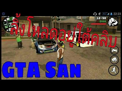 สอนโหลด GTA. San ลิ้งอยู่ใต้คลิบ