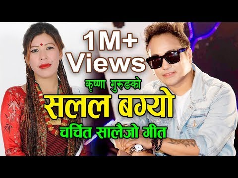 Superhit Salaijo song| Salala Bagyo सलल बग्यो| Ramji Khand & Krishna Gurung| Video HD
