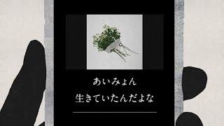 あいみょん - 生きていたんだよな 【リアルタイム・ツイートムービー introduction ver.】