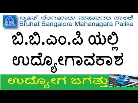 JOBS IN BBMP II ಬಿ.ಬಿ.ಎಂ.ಪಿ ಯಲ್ಲಿ ಉದ್ಯೋಗಾವಕಾಶ