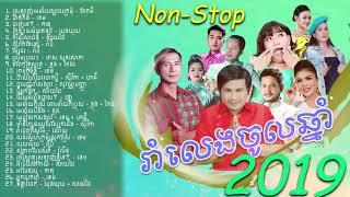 រាំលេងចូលឆ្នាំថ្មី ជាមួយបទចម្រៀងថ្មីៗចេញក្នុងឆ្នាំ2019 Dance Song Non Stop 2019