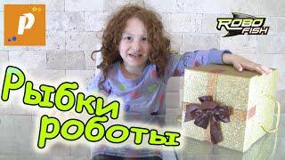Распаковка роборыбки, супер классные игрушки роботы Unboxing robo fish