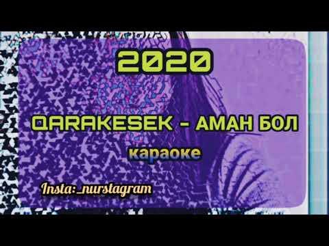 QARAKESEK - АМАН БОЛ | КАРАОКЕ | 2020 | ХИТ | #ҚАЙТАОРАЛ