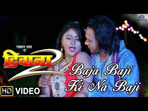 Baja Baji Ki Na Baji Video Song || Deewana 2 || Bhojpuri Film