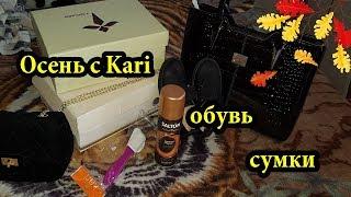 Покупки обувь и сумки на осень,комплект,магазин Kari...2018г