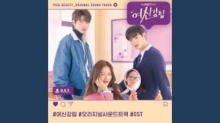 【韓劇】《女神降臨/여신강림/True Beauty》10首原聲帶 OST & 40首 BGM