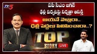 LIVE : TOP Story Debate | CM Jagan Delhi Tour | YCP Govt | AP Politics | AP Capital | TV5 News