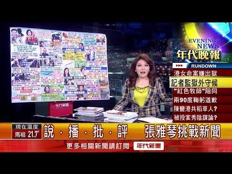 張雅琴挑戰新聞》「願來台自首受審」 陳同佳出獄鞠躬道歉